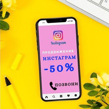 купить участок село байтик в Кыргызстан: Интернет реклама | Instagram