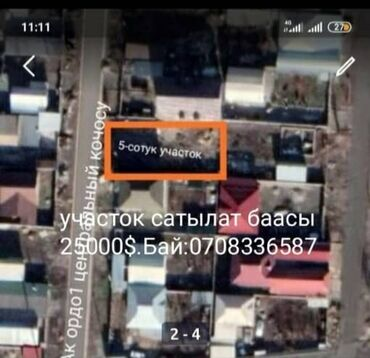 продажа бу инструмента в Кыргызстан: Продам 5 соток Для строительства Срочная продажа