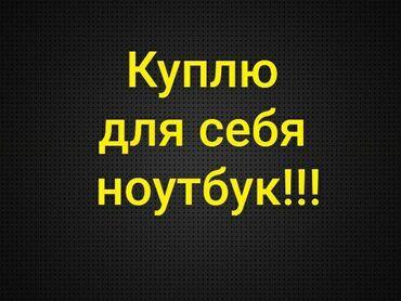Другие ноутбуки и нетбуки в Кыргызстан: Куплю ноут для себя !!Для игр.до 30000 сом!! Варианты сюда или в