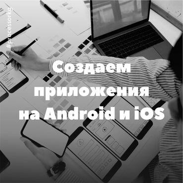 игровые автоматы в Кыргызстан: Мобильные приложения iOS | Верстка