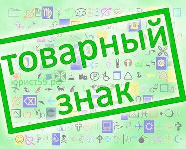 Срочно нужен деньги - Кыргызстан: Юридические услуги | Предпринимательское право, Экономическое право | Консультация, Аутсорсинг