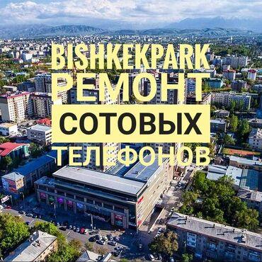 планшет meizu в Кыргызстан: Ремонт | Мобильные телефоны, планшеты | С гарантией, Бесплатная диагностика