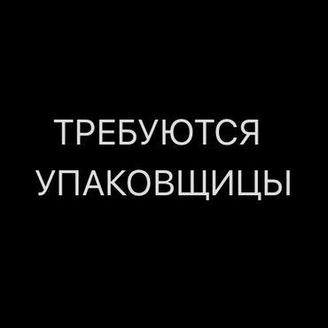 Поиск сотрудников (вакансии) - Бишкек: Упаковщица. С опытом. Рабочий Городок