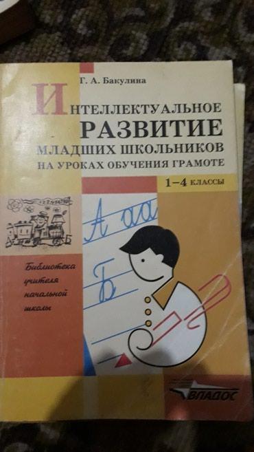 Поурочный и занимательный материал в Бишкек