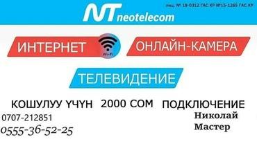 Установка настройка антенн+интернет+ в Бишкек