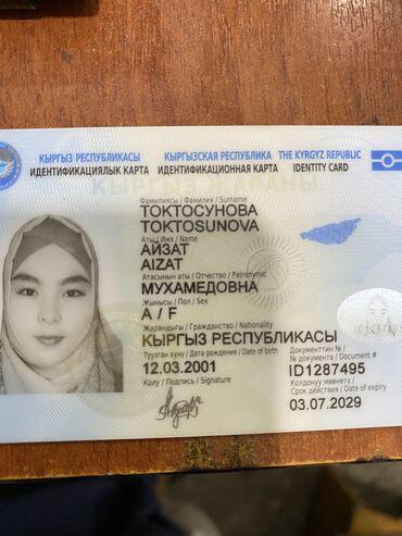 2 объявлений: Коргондор,таныгандар болсо айтып койгула паспорт табып алдык