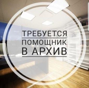 Требуется помощник в архив в Бишкек