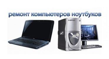 Ремонт компьютеров, ноутбуков, комплектующие.  в Бишкек