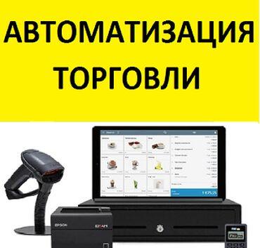 сколько стоит штатив в бишкеке в Кыргызстан: Автоматизация торговли магазинов.Для регионов (областей) установим