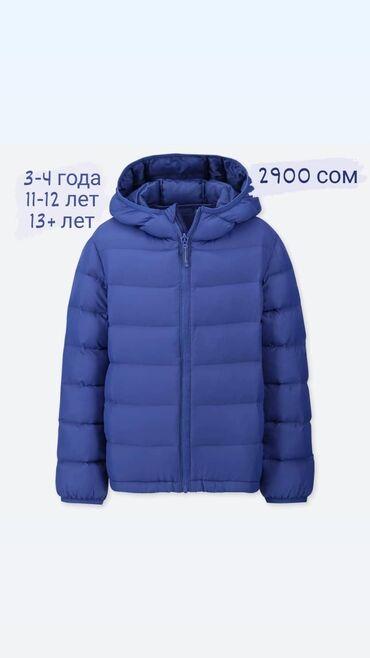 В наличии ультралегкие курточки Uniqlo из США, оригинал