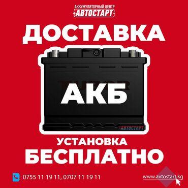 Аккумулятор акб акум доставка + установка + диагностика