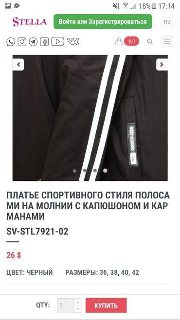 платья для женщин в Кыргызстан: Продам новое стильное платье Svelto Stella. Привозила из Москвы
