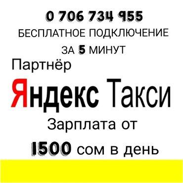 Работа - Кыргызстан: Ассаламу алейкум всем. Подключайся к нам за 5 минут, и начни зарабатыв