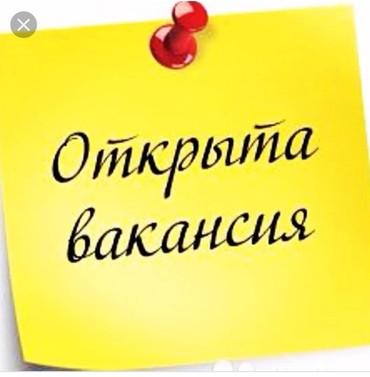 Открыта вакансия менеджера по в Бишкек