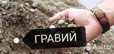 Гравий 8тон 3500 сом в Бишкек