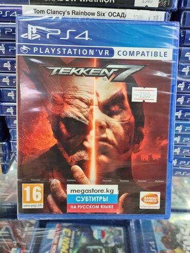 1976 объявлений: Игра для PlayStation 4/5Tekken 7 на русском языке Tekken 7 на PS4 –