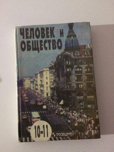 человек-и-общество-5-класс-книга в Кыргызстан: Человек и общество 10-11 класс.Состояние хорошее