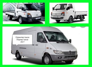 спринтер грузовой двухскатный в Кыргызстан: Портер такси, Спринтер такси, Грузоперевозки, услуги портер, услуги сп