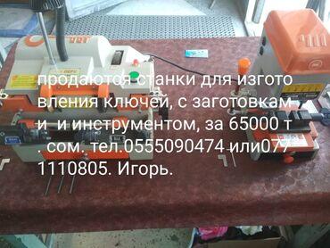 Продаются станки для изготовления ключей,с заготовками и инструментом