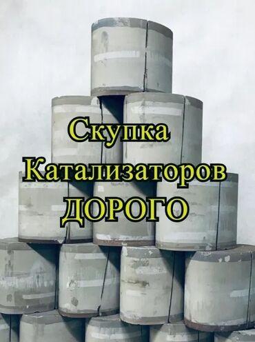 скупка одежды бишкек в Кыргызстан: Скупка катализаторов без посредников скупаем и устанавливаем