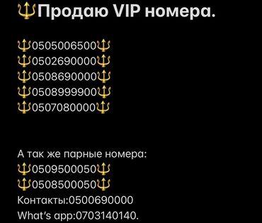 оцинкованный лист цена бишкек в Кыргызстан: ПродаюVIP номера от О! Разумные цены