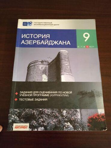 10147 elan | KITABLAR, JURNALLAR, CD, DVD: История Азербайджана 7,9 и 10 классы