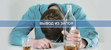 Вывод из запоя эффективно и быстро  выезд  стаж 35 лет т:  в Бишкек