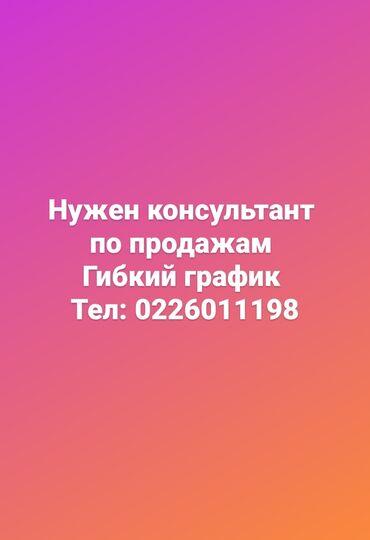 Поиск сотрудников (вакансии) - Бишкек: Продавцы-консультанты