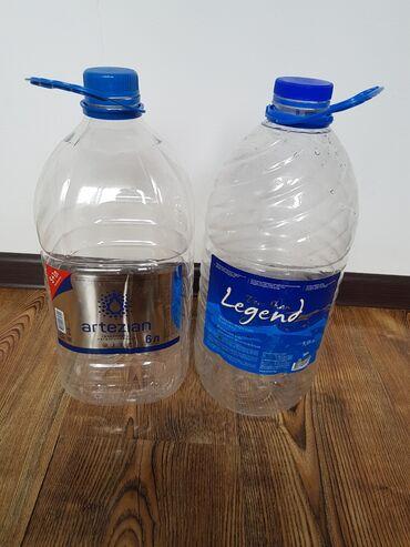 Продам чистые с под воды бутылки,артэзиан-5 штук по 10 сом,легенда-5
