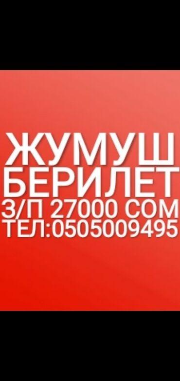 диски литые р 17 в Кыргызстан: Жумуш берилет! офистик жумуш! 17 жаштан! оплата жумалык бонустар