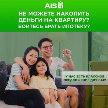 снять частный дом долгосрочно в Кыргызстан: Мы поможем вам приобрести квартиру, частный дом, земельный участок или