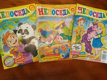 Продаю новые детские журналы Непоседа в Бишкек