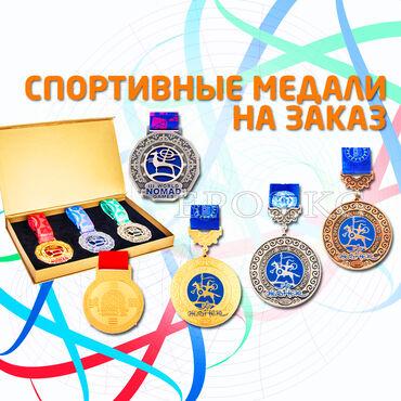 Искусство и коллекционирование - Бишкек: Спортивные медалиЦеремония награждения -для каждого спортсмена очень