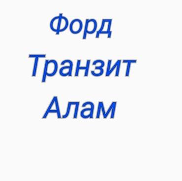 Ford  в Кызыл-Адыр