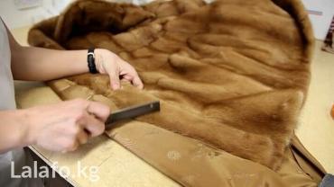 Ремонт одежды - Кыргызстан: Ремонт меховых, кожанных изделий. Реставрация одежды любой сложности З