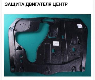 Защита двигателя Lexus Rx в Бишкек