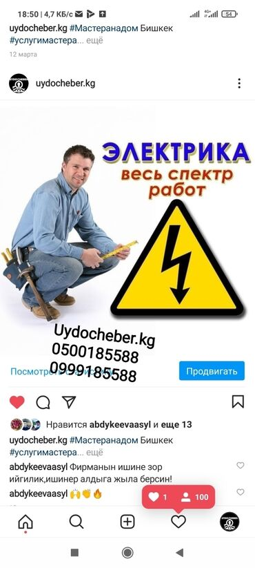 Бытовая техника дешево - Кыргызстан: Электрик | Установка счетчиков, Установка стиральных машин, Демонтаж электроприборов | Больше 6 лет опыта