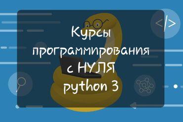 Курсы программирования с нуля в г.Ош на языке программирования