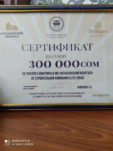 1 кг суши - Кыргызстан: Продаю сертификат
