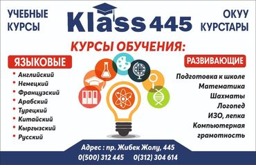 Языковые курсы - Язык: Турецкий - Бишкек: Языковые курсы | Английский, Арабский, Испанский | Для взрослых, Для детей