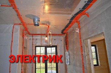 Бытовые услуги - Лебединовка: Электрик, все виды электро работ от установки розетки до