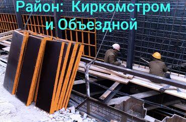 услуги инженера геодезиста в Кыргызстан: Сдам в аренду | Опалубки