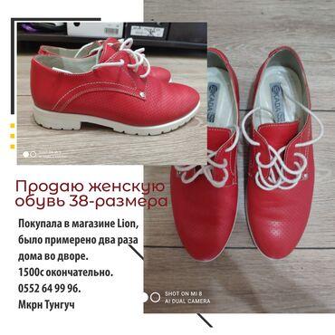 Личные вещи - Кыргызстан: Женская обувь. Покупали в Lion. Мерили два раза дома