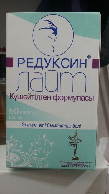 Редуксин лайт усиленная формула !!!Для похудения. Производство Россия