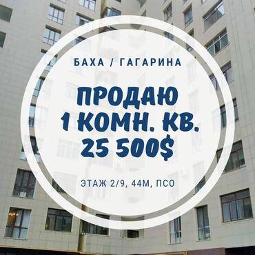 продам клексан в Кыргызстан: Продается квартира:106 серия улучшенная, 1 комната, 44 кв. м