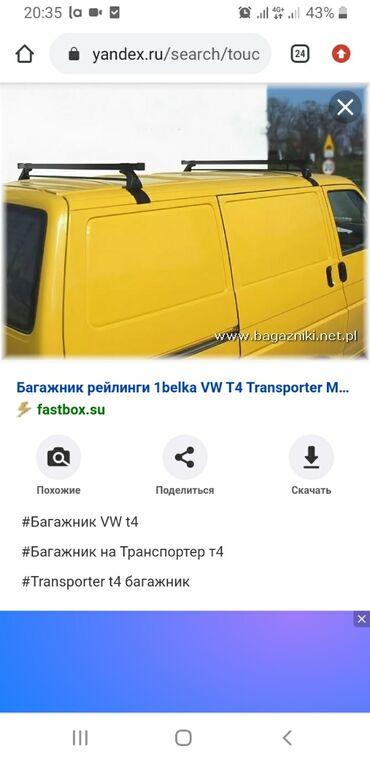 Продаю Рейлинги на WV T 4 усиленные фирмы ATLANT