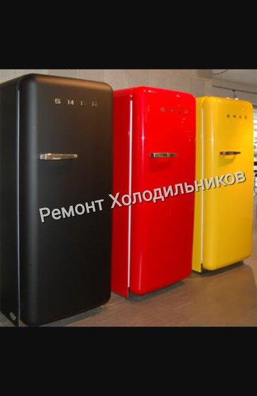 Ремонт холодильника. любой марки Выезд бесплатный при ремонте в Бишкек