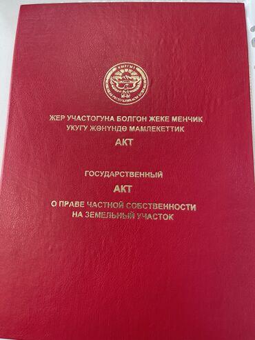 ������ ������������ �������������� ������ �� �������������� в Кыргызстан: 100 кв. м 3 комнаты, Забор, огорожен