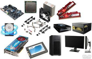 Много Сис-блоки целиком,процессоры,материнские платы,оперативная памят