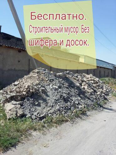 самовывоз строительного мусора в Кыргызстан: Чистый строительный мусор бесплатно! По объему примерно 6 камазов. Рай
